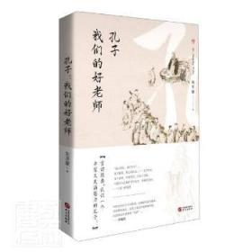 全新正版图书 孔子(我们的好老师)刘冬颖华文出版社9787507554830 儒家论语研究普通大众只售正版图书