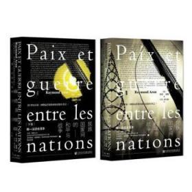 全新正版图书 民族国家间的与战争(全2册)雷蒙·阿隆社会科学文献出版社9787509797105  相关部门工作者只售正版图书