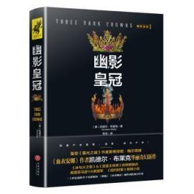 全新正版图书 幽影皇冠凯德尔·布莱克天地出版社9787545542493 长篇小说美国现代只售正版图书