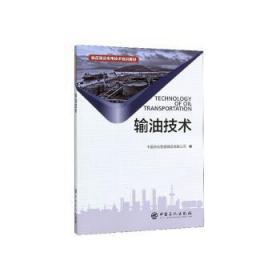 全新正版图书 输油技术中国石化管道储运有限公司中国石化出版社有限公司9787511449870只售正版图书