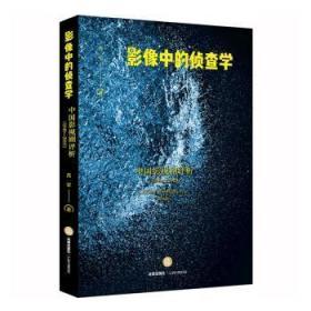 全新正版图书 影像中的侦查学:中国影视剧评析(1949-2019)肖军法律出版社9787519744922只售正版图书
