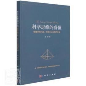 全新正版图书 科学思维的价值(物理学的兴起科学方法与现代社会)廖玮中国科技出版传媒股份有限公司9787030693426 科学思维初中生只售正版图书