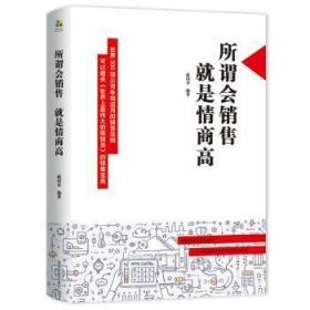 全新正版图书 所谓会销售,就是情商高蒋国男成都地图出版社9787555710813只售正版图书