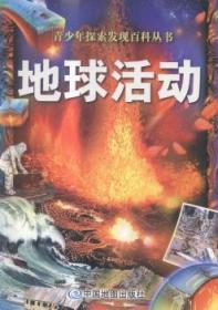 全新正版图书 地球活动未知中国地图出版社9787503173707 地球青少年读物只售正版图书