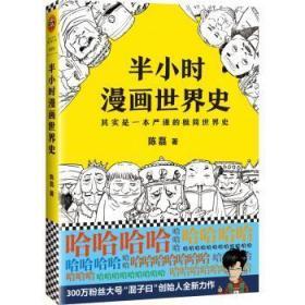 全新正版图书 半小时漫画世界史陈磊江苏凤凰文艺出版社9787559418111  普通大众只售正版图书