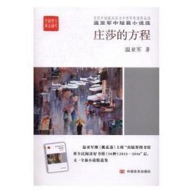 全新正版图书 庄莎的方程-温亚军中短篇小说选温亚军中国言实出版社9787517121053 短篇小说小说集中国当代只售正版图书