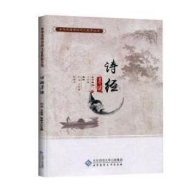 全新正版图书 诗经导读刘伟北京师范大学出版社9787303249169只售正版图书