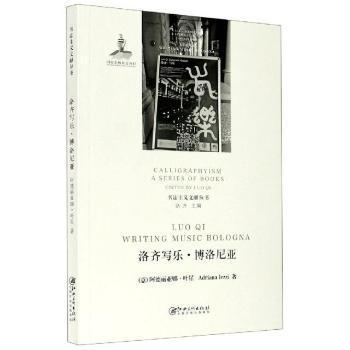 书法主义文献丛书:洛齐写乐·博洛尼亚