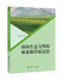 全新正版图书 面向生态文明的林业和草原法治展洪德中国政法大学出版社有限责任公司9787562081210 森林法中国原法中国普通大众只售正版图书