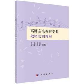 全新正版图书 高师音乐教育专业微格实训教程杨瑜科学出版社9787030496447只售正版图书