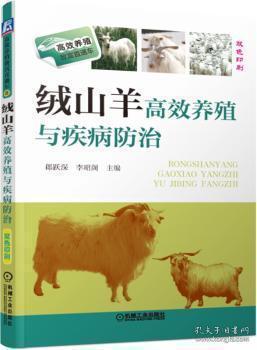 全新正版图书 绒山羊养殖与疾病-双色印刷郎跃深机械工业出版社9787111503545只售正版图书