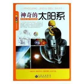 全新正版图书 神奇的太阳系跃文湖南文艺出版社9787510012211 太阳系青年读物只售正版图书