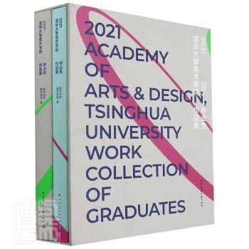 2021清华大学美术学院毕业生作品集