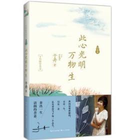 全新正版图书 此心光明万物生于丹长江文艺出版社9787535489609 国学通俗读物只售正版图书