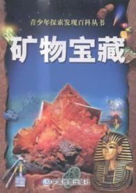 全新正版图书 矿物宝藏未知中国地图出版社9787503173875 矿物青少年读物只售正版图书