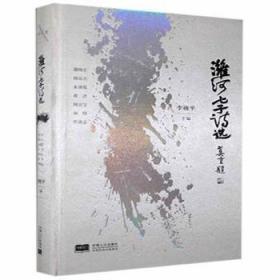 全新正版图书 潍河七子诗选李中国人口出版社9787510164644只售正版图书