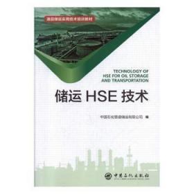 全新正版图书 储运HSE技术中国石化管道储运有限公司中国石化出版社9787511455529只售正版图书
