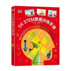 全新正版图书 DK STEM思维训练手册杰克·查隆纳黑龙江少年儿童出版社9787531968726 思维训练少儿读物岁只售正版图书