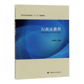 全新正版图书 行政法教程/刘靖华刘靖华中国政法大学出版社9787562091493只售正版图书