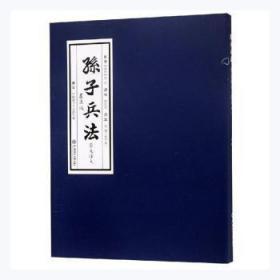 全新正版图书 孙子兵法原文译文 书法版未知中国海洋大学出版社9787567019126只售正版图书
