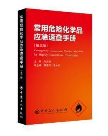 全新正版图书 常用危险化学品应急速查手册孙万付中国石化出版社9787511448071 化工产品危险材料紧急事件处理手只售正版图书