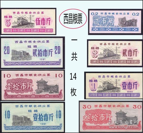 四川西昌1981年《粮票》一共14枚:稀缺品种。