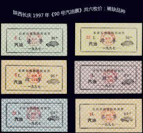 陕西长庆1997年《90号---汽油票》一共六枚合计价:稀缺品种。谢绝还价。