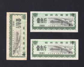 桥梁专题:福建省市1981年《粮票---壹市斤》共三枚价:品相漂亮。