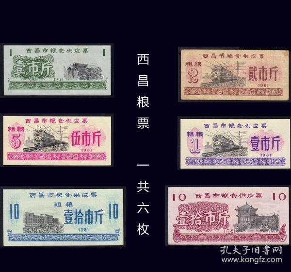 四川西昌1981年《粮票》一共六枚合计价:稀缺品种。