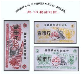一共10套合计价:河南滑县1986年《粗粮票》全套三枚:品相漂亮。