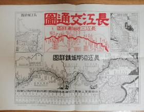 稀见民国1946年 长江交通图
