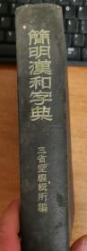 简明汉和字典