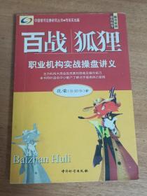 百战狐狸:职业机构实战操盘讲义