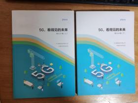 5G,看得见的未来 图文合集(上下册)
