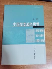 中国思想通俗讲话