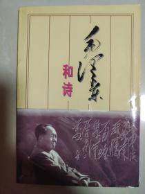 毛泽东和诗
