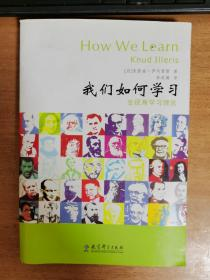 我们如何学习:全视角学习理论