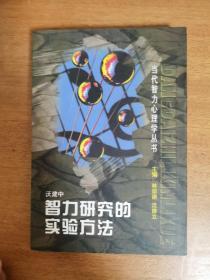 当代智力心理学丛书—智力研究的实验方法