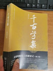 中国考古探秘纪实丛书-千古学案:夏商周断代工程解密记(修订版)