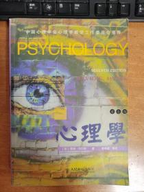 心理学(第七版)