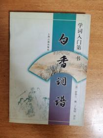 学词入门第一书 :白香词谱