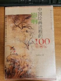影响中国绘画进程的100位画家