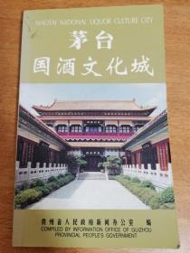 茅台国酒文化城   有签名