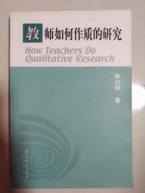 教师如何作质的研究