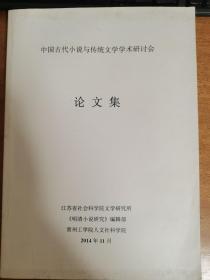 中国古代小说与传统文学学术研讨会 论文集