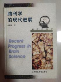 脑科学丛书:脑科学的现代进展
