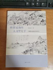 科第冠海内 人文甲天下:明清江南文化研究