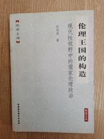伦理王国的构造:现代性视野中的儒家伦理政治