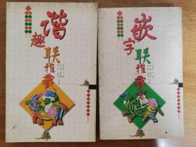 中华对联丛书 另类对联系列:嵌字联雅藏、谐趣联雅藏