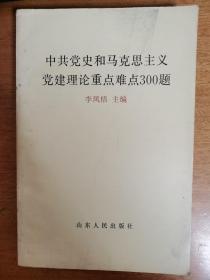 中共党史和马克思主义党建理论重点难点300题